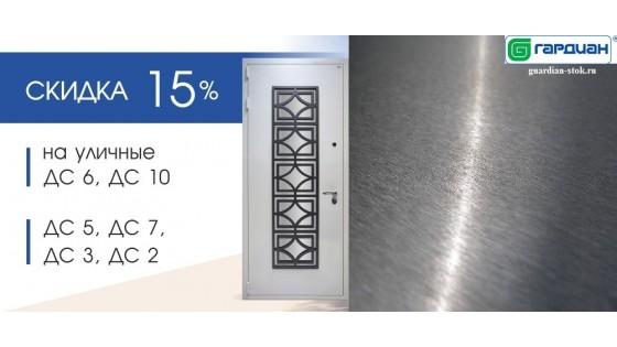 Скидки 15% на стальные входные двери Гардиан