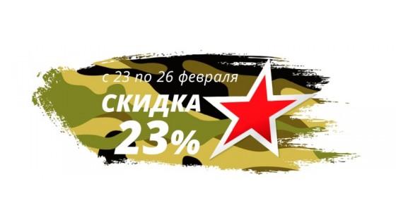 В честь праздника защитник отечества скидки до 23%