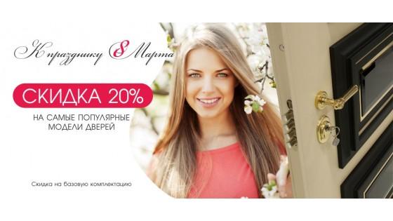 Скидки 20% на входные двери Гардиан к международному женскому дню 8 марта.
