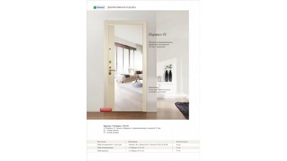 Новая панель Нарцисс 01 с максимальным зеркалом